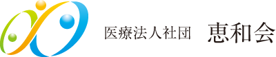 医療法人社団 恵和会|内科人工透析・住宅型有料老人ホーム・介護事業・就労支援グループホーム